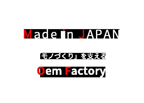 Made In Japanで「モノづくり」を支える